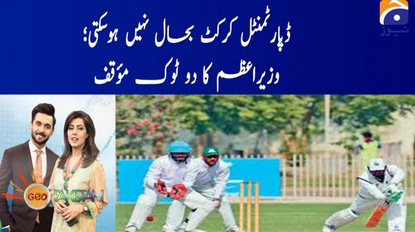 Departmental Cricket Bahaal Nahi Ho Sakti, Wazir-e-Azam Ka Do Tok Muaqaf