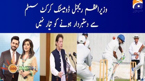 Wazir-e-Azam Regional Domestic Cricket System Se Dastberdaar Honay Ko Tayar Nahi!