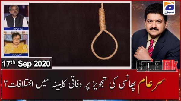 Capital Talk | Hamid Mir | 17th September 2020