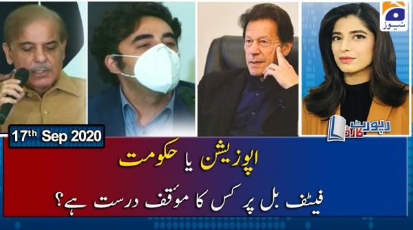 Report Card | FATF Bill per Kis ka Muaqaf Durust Hai? | 17th September 2020