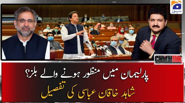 Parliament me Pass Hone Walay Bills? Shahid Khaqan Abbasi ki Tafseel