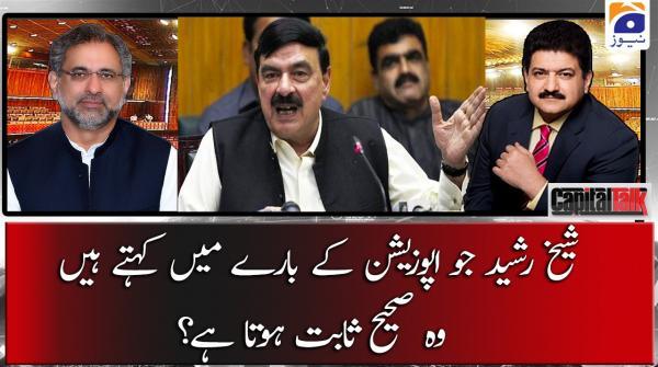 Sheikh Rasheed jo Opposition ke Baray me Kehty hyn wo Sahi sabit hota hai?
