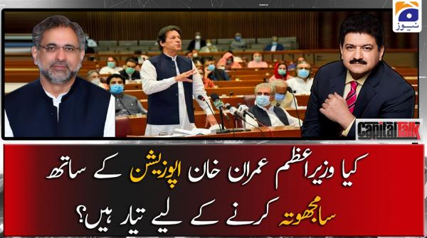 Kiya PM Imran Opposition ke sath Samjhota Kerny ke liye tayyar hain?