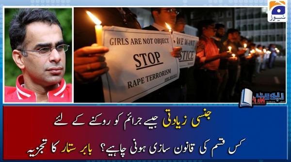 Babar Sattar | Jinsi Ziyadati Jaise Jaraim Ko Rokne Ke Liye Kis Qisam Ki Qanoon-sazi Honi Chahiye