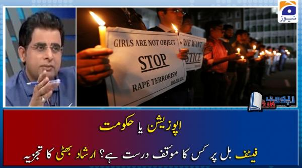 Irshad Bhatti | Opposition Ya Hukumat, FATF Par Kis Ka Moaqif