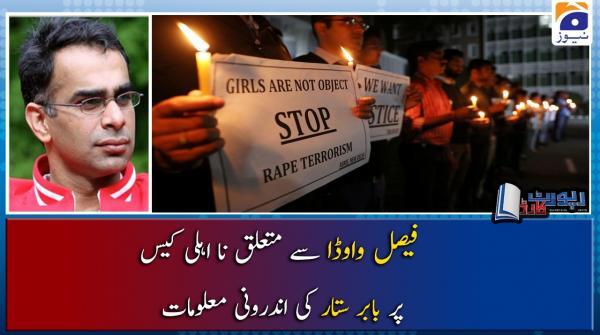 Babar Sattar | Faisal Vawda se Mutalliq Na Ahli-Case..!