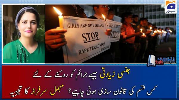 Mehmal Sarfaraz | Jinsi Ziyadati Jaise Jaraim Ko Rokne Ke Liye Kis Qisam Ki Qanoon-sazi Honi Chahiye