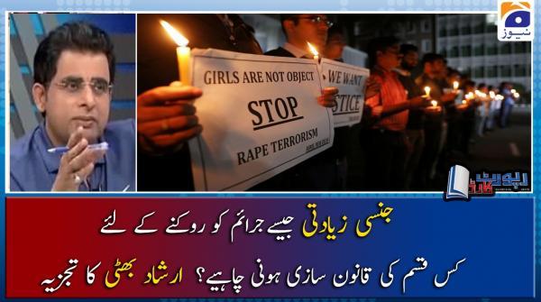 Irshad Bhatti | Jinsi Ziyadati Jaise Jaraim Ko Rokne Ke Liye Kis Qisam Ki Qanoon-sazi Honi Chahiye