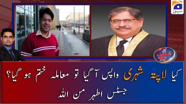 Kia La-Pata Shehri Ke Wapas Aane Se Moamla Khatm Ho Gaya? Justice Athar Minallah
