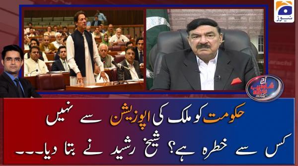 Hukumat Ko Mulk Ki Opposition Se Nahin To Kis Se Khatra Hai, Sheikh Rasheed Ne Bata Diya