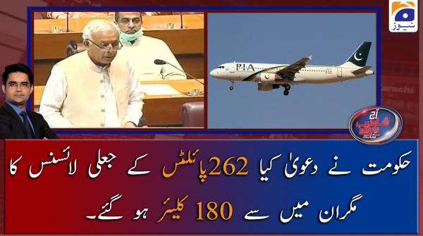 Hukumat Ne 262 Pilots Ke Fake License Dawa Kia, Magar 180 Clear Ho Gaye