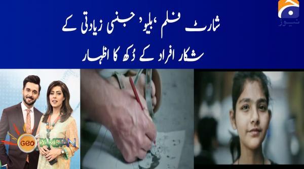 Short film 'Blue' Jinsi Zayadti K Shkar Afrad K Dukh Ka Izhar