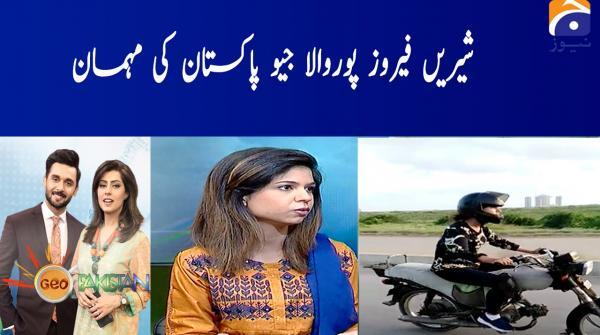 Shireen Ferozepurwalla Geo Pakistan Ki Mehmaan
