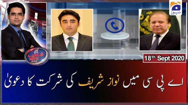 Aaj Shahzeb Khanzada Kay Sath | APC mai Nawaz Sharif ki Shirkat ka Dawa | 18th September 2020