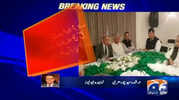 PML-N President Shehbaz Sharif calls high level meeting of party leaders