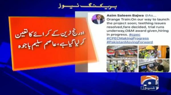 Orange Line train to be inaugurated in Lahore soon: Asim Saleem Bajwa