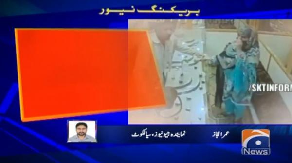 Woman attempts to rob a jeweler shop in Sialkot