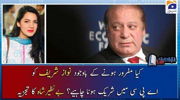 Benazir Shah | Kia Mafroor Hone Ke Bawujud Nawaz Sharif Ko APC Main Sharik Hona Chahiye?