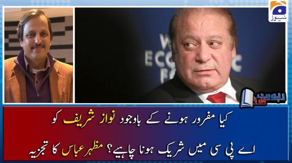 Mazhar Abbas | Kia Mafroor Hone Ke Bawujud Nawaz Sharif Ko APC Main Sharik Hona Chahiye?