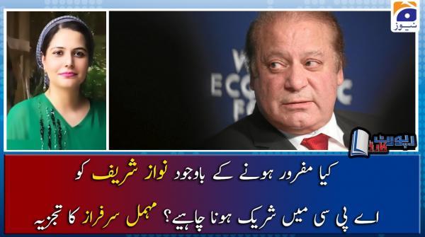 Mehmal Sarfaraz | Kia Mafroor Hone Ke Bawujud Nawaz Sharif Ko APC Main Sharik Hona Chahiye?