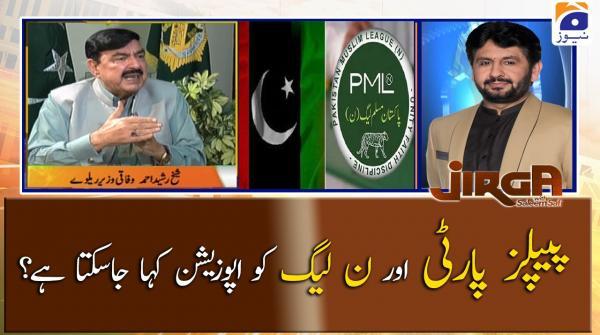 PPP aur PML-N ko Opposition kaha ja sakta hai?