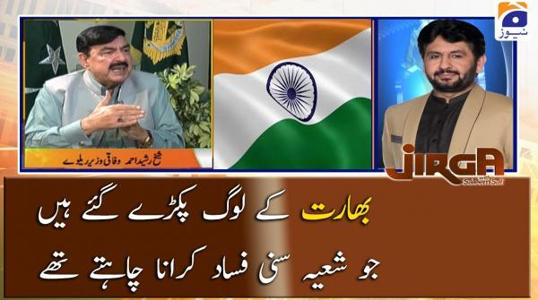 India ke log pakrey gaey hein jo Shia Sunni fasad karna chahtey they, Sheikh Rasheed