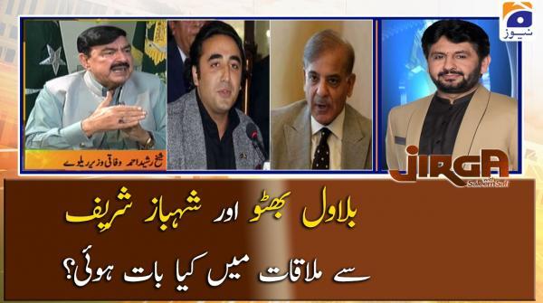 Bilawal Bhutto aur Shehbaz Sharif se mulaqat mein kya baat howi?