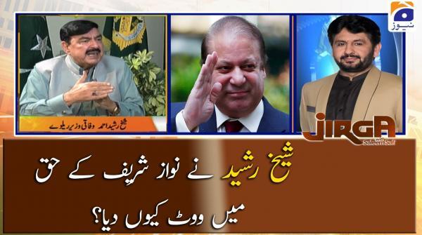 Sheikh Rasheed ne Nawaz Sharif ke haq mein Vote kyun diya?