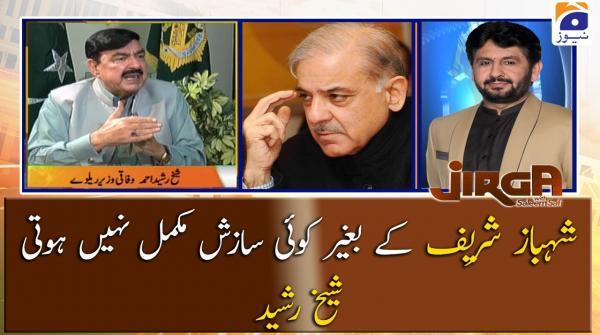 Shehbaz Sharif ke baghair koi Sazish mukammal nahi hoti, Sheikh Rasheed