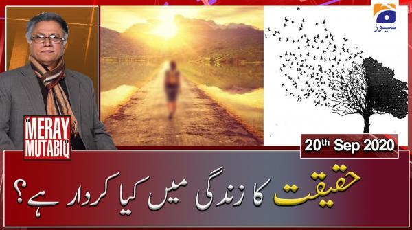 Meray Mutabiq | Haqeeqat ka Zindagi mein kya Kirdaar hai? | 20th September 2020