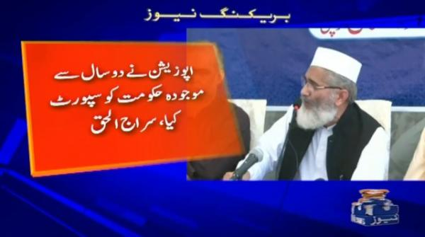 Siraj-ul-Haq says JI did not participate in APC due to some reasons