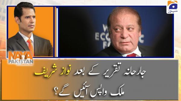 Jaarhana Taqreer ke baad Nawaz Sharif Mulk wapis Aaein ge?