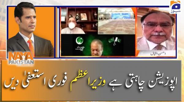 Opposition chahti hai PM Imran Khan fori Istefa dein