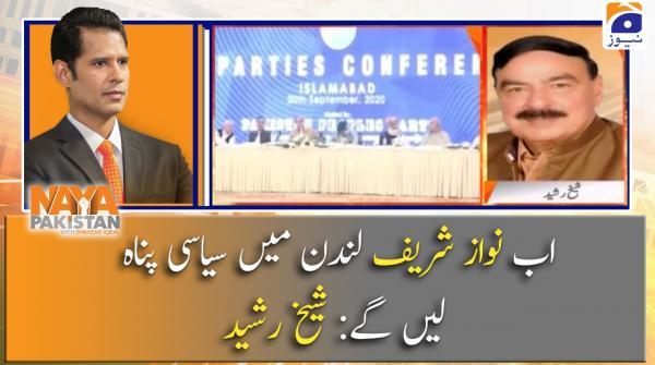 Ab Nawaz Sharif London mein Siyasi panah lein ge, Sheikh Rasheed