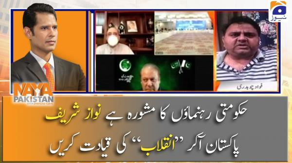 Hukumati Rehnumaon ka mashwara hai Nawaz Sharif Pakistan aakar Inquilab ki Qayadat karein
