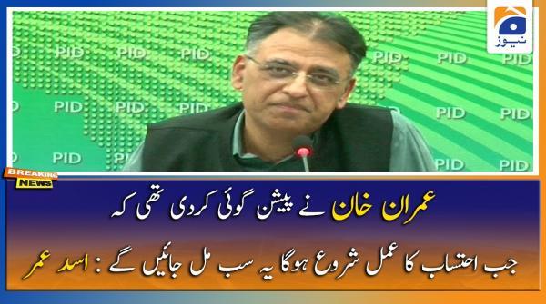 Asad Umar Press Conference   21st September 2020
