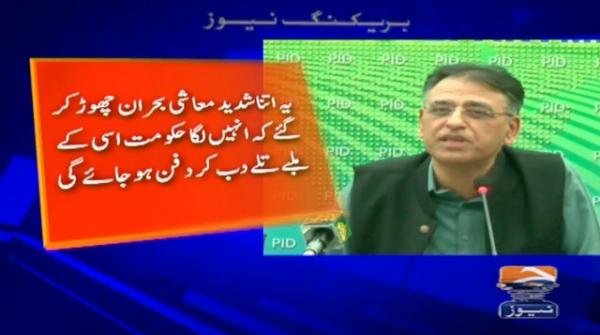 Civil, military leadership are working together: Asad Umar