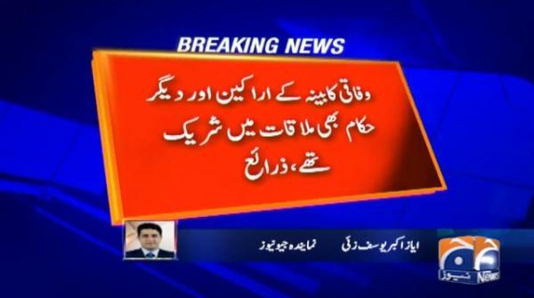 PM Imran meets COAS Gen Qamar Javed Bajwa