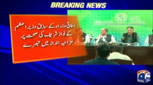 Federal ministers take a jibe at Nawaz's health condition
