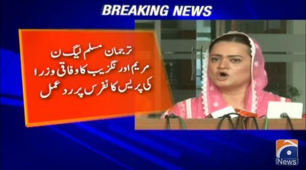 Marriyum Aurangzeb's rebuttal to govt's presser