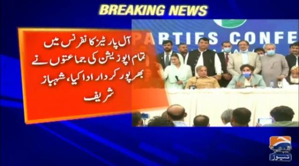 Shehbaz says no differences in opposition