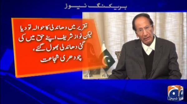 Only PML-Q president Chaudhry Shujaat has said that Nawaz has weakened institutions every time he came to power
