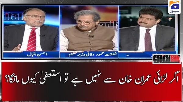 Agar Larai PM Imran se Nahin hy to Istifa Kyun Manga?