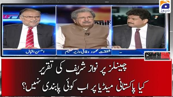 Channels par Nawaz Sharif ki Taqreer, Kia Pakistani Media par ab Koi Pabandi Nahi?