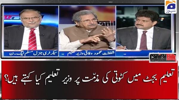 Taleemi Budget main Katoti ki Muzammat par Wazir-e-Taleem Kia Kehte Hain?