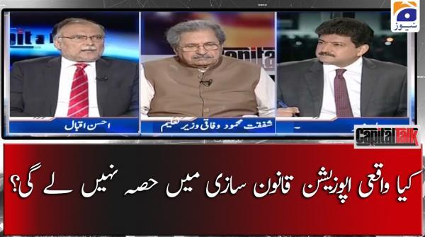 Kia Waqai Opposition Qanoon Sazi Main Hissa Nahin Legi?