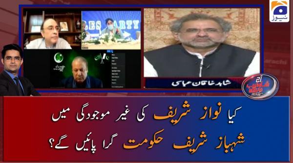 Kia Nawaz Sharif Ki Ghair Mojudgi Main Shehbaz Sharif Hukumat Gira Paengay?