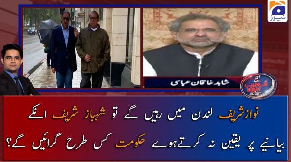 Shehbaz Sharif Nawaz Sharif Ke Bayaniye Par Yaqeen Na Karte Huay Hukumat Kis Tarhan Giraenge?