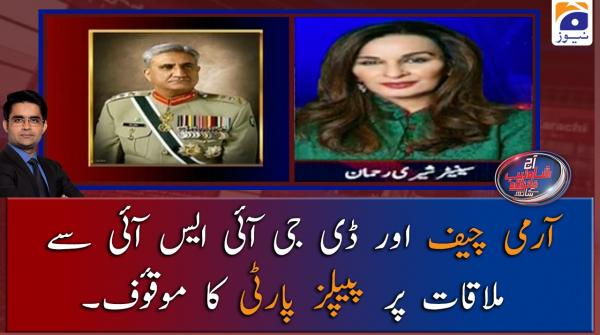 Army Chief Aur DG ISI Se Mulaqat Par PPP Ka Moaqaf