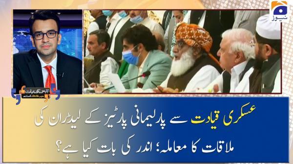 Askari Qayadat Se Parlimani Parties Ke Leaders Ki Mulaqat Ka Moamla!